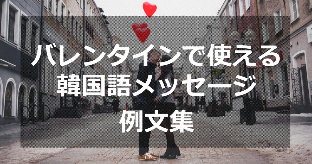 バレンタイン 韓国 語 「バレンタイン」は韓国語で何という?|その他関連単語【全70個】例...